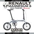 【送料無料】RENAULT(ルノー) 14インチ マグネシウムフレーム 折りたたみ自転車 MAGNESIUM6 (MG-FDB140)