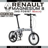 【送料無料】RENAULT(ルノー) マグネシウム8(MG-FDB167) シルバー 16インチ 7段変速 超軽量8.2kg マグネシウムフレーム折りたたみ自転車 チェーンホイル47T/フリーホイル12-28T(7段変速)