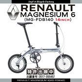 【送料無料】RENAULT(ルノー) 14インチ マグネシウムフレーム 折りたたみ自転車 MAGNESIUM14 MG-FDB140