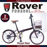 【送料無料】Rover(ローバー) FDB206L 20インチ 英国クラシック調折りたたみ自転車 シマノ製6段変速ギア搭載 LEDライト/大型藤風バスケット/後輪リング錠標準装備 前後泥除け付き