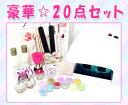 【送料無料】豪華ジェルネイル20...