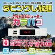 【送料無料】【地デジ ダブルチューナー搭載 2番組同時録画 HDMIレコーダー Android搭載 EPG対応】ABIKA(アビカ) アキバコンピューター カラバコ (ABC-EN2) 【RCP】