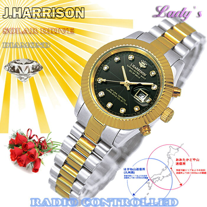 【送料無料】J.HARRISON ジョンハリソン 腕時計 レディース 11石天然ダイヤモンド付ソーラー電波時計 JH-026LGBソーラー電波時計