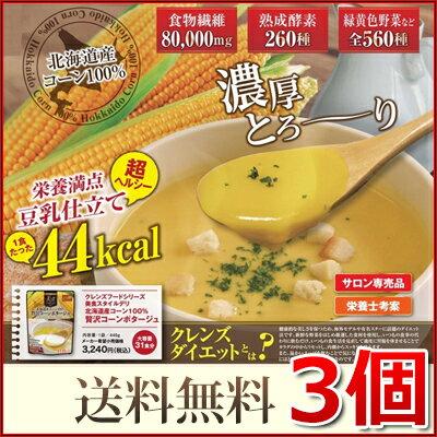 北海道産コーン100% 贅沢コーンポタージュ446g(1食13.5g×31食)×3個 送料無料 クレンズダイエットに着目して開発された本格派スープ クレンズフード 食物繊維 超美味しい