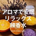 Naturaroma 練り香水【ラベンダー×オレンジ】