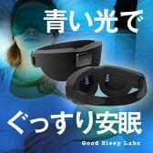 特殊なアイマスクの青い光でぐっすり安眠 グローツゥスリープ(Glo to Sleep) 睡眠アイマスク 送料無料