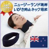 <ニュージーランドで認められた、いびき防止グッズ>スノアゴン