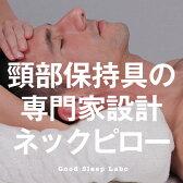 <頸部保持具の専門家が設計した、安眠グッズ>いびきの助手さん ネックピロー 首 サポーター 顎 トラベル 首枕 無呼吸 首まくら リラックス
