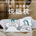 【メーカー公式】枕 いびき防止 スージーAS快眠枕 いびき 枕カバー まくら ストレート……