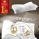 枕 いびき防止 スージー いびき枕 快眠枕 低反発枕 安眠枕 あす楽 まくら おすすめ 枕……
