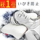 いびき防止 スージーAS快眠枕