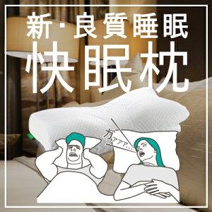 枕 いびき防止 スージーAS快眠枕 いびき 枕カバー まくら 洗える のびのび タオル地 ストレートネック うつぶせ 低反発枕 クッション グッズ いびき対策 防止 横向き いびき改善 いびき対策グッズ 解消
