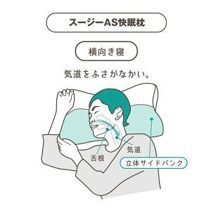 いびき防止枕スージAS快眠枕送料無料