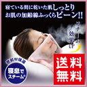 寝息でスチームナイトチュニック保湿 風邪予防 潤い  スクワラン【送料...