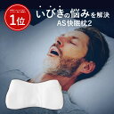 【スージー AS快眠枕2】 【限定クーポン配布中】 枕 まく