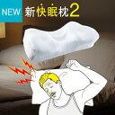 【限定クーポン配布中】枕 いびき 防止 快眠枕2 快眠枕 スージー ひんやり 冷感 SS……