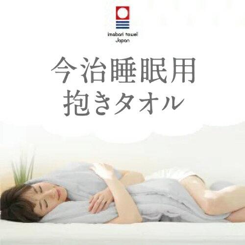 【今治睡眠用抱きタオル】 抱き枕