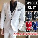 カラースーツ セットアップ メンズカジュアルスーツ 紳士服 ビジネススーツ リクルートスーツ スーツ スリーピース スリムスーツ卒業式・面接・入学式・結婚式 二次会スリーピース スーツ おしゃれスーツ