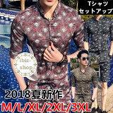 2018夏新作M-3XL総柄ボタンダウンTシャツとショーツセットアップショートパンツ上下セットメンズTシャツスウェットハーフパンツショートパンツおしゃれサーフ系普段着ストリート系リゾート風