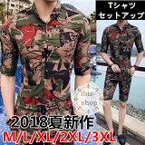 2018夏新作M-3XL迷彩Tシャツとショーツセットアップショートパンツ上下セットメンズTシャツスウェットハーフパンツショートパンツおしゃれサーフ系普段着ストリート系リゾート風