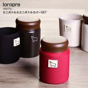 ビスク ロロプレ スープジャー320&カバーセット スープジャー スープポット 保冷 保温 おしゃれ かわいい ポット