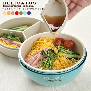 サブヒロモリ デリカタス キャリーランチボウルフラット お弁当箱 ランチボックス 丼 麺