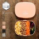 サブヒロモリトルヴ抗菌ワンタッチランチMお弁当箱1段ランチボックスレディース弁当箱日本製おしゃれ600ml