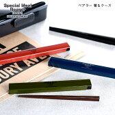 箸 はし箸 セット箸 ケース箸 ベアラー 箸&ケース