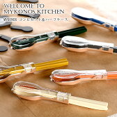 箸 はし箸 セット箸 ケース箸 ミコノス コンビセット&ハーフケース箸