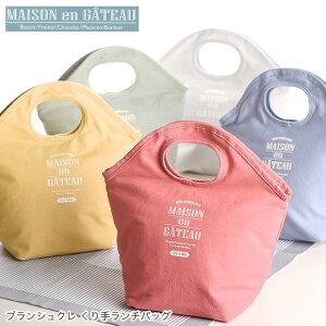 サブヒロモリ ブランシュクレ くり手ランチバッグ 保温 保冷 ランチバッグ ミニトート サブバッグ