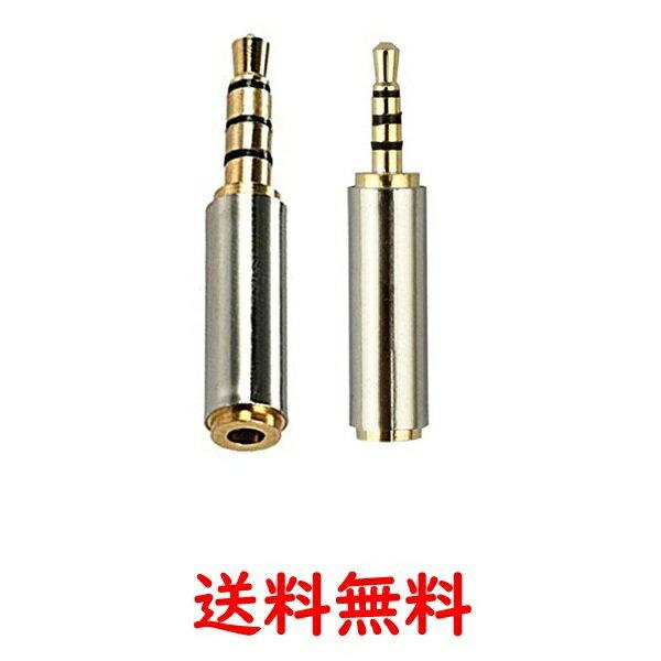金メッキ端子2.5mmオス-3.5mmメス+3.5mmオス-2.5mmメスオーディオ変換超ミニスマートフォンイヤホンジャック変換