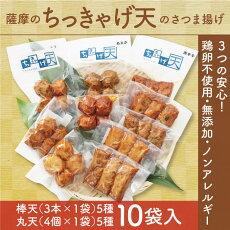 棒天・丸天詰合せ5種×1袋の2セット(合計10袋)