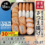 「黒ごまチーズ天入り」6種18個入