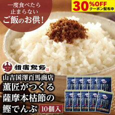 【山吉国澤百馬商店】薫匠がつくる薩摩本枯節の鰹でんぶ10個入