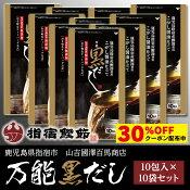 【山吉国澤百馬商店】万能黒だし8.8g×10包×10袋入