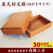 高橋工芸屋久杉で作った文箱(はがきサイズ)