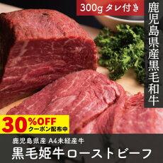 鹿児島県産黒毛姫牛ローストビーフ300g