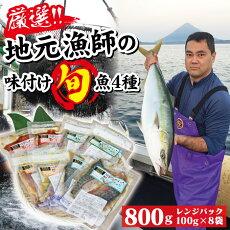 漬魚レンジパック8袋セット
