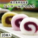 鹿児島 和菓子 【ミニロールかるかん20個入】かるかん お取