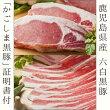 鹿児島県指宿産「かごしま六白黒豚」トンカツ用ロース肉・シャブシャブ用三枚肉(スライス)セット