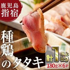 鹿児島郷土料理種鶏【種鶏のたたき(180g×6パック計1.08kg】