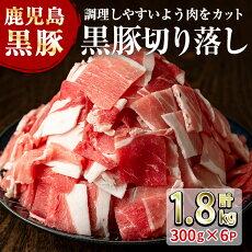 鹿児島県産黒豚黒豚切り落とし(小間切れ)300g×6パック(1.8kg)