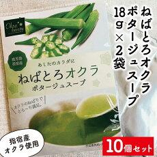 オクラポタージュスープ(18g×2袋×10個セット)