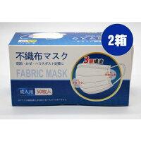 マスク 3層フィルター 不織布マスク 使い捨て ウィルス 花粉 レギュラーサイズ 50枚 2箱 送料無料