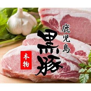 黒豚 黒豚ロース 100g×5枚 とんかつ用豚肉 ロース 豚肉 肉 鹿児島 ギフト