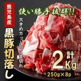 楽天スーパーSALE【10%OFF 3月11日まで】黒豚 切り落し こま切れ 鹿児島 2kg 250g×8 ウデ肉 小分け 豚肉 肉 送料無料