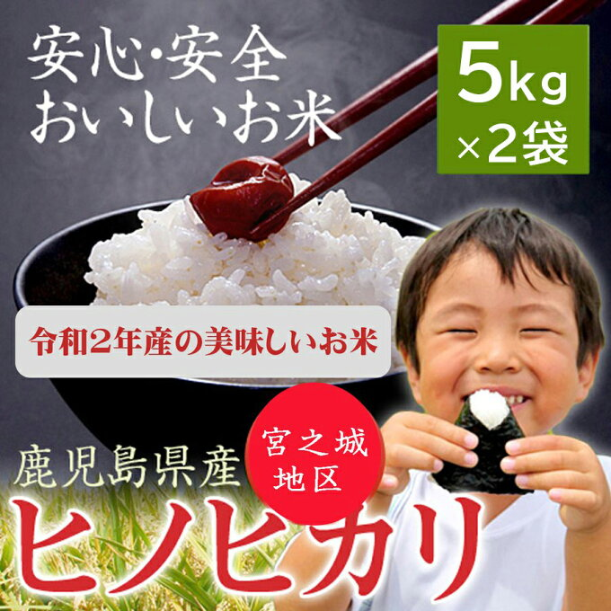 【送料無料】令和2年産 米 お米 【鹿児島県産 ヒノヒカリ 】 10kg (10キロ...