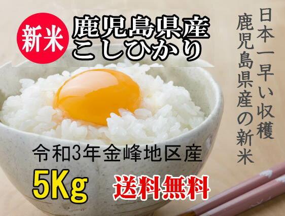 米5kg 送料無料 新米 コシヒカリ 令和3年産 鹿児島県産 玄米 5キロ 1等米 ...