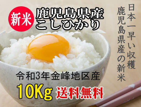 米10kg 送料無料 新米 コシヒカリ 令和3年産 鹿児島県産 玄米 10キロ 1等...
