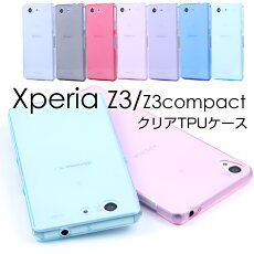 XperiaZ3/Z3CompactクリアTPU